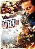 ゲイト・オブ・ザ・サン ~終わりなき聖戦~[DVD]