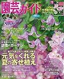 園芸ガイド 2014年 06月号 [雑誌] 画像