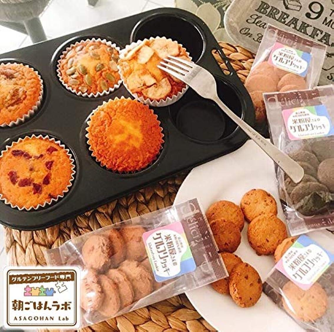 アンティーク施設従順米粉屋さんのグルフリクッキー小袋 4袋&グルフリベイク5個 グルテンフリー 朝ごはんラボ