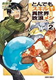 とんでもスキルで異世界放浪メシ 2 (ガルドコミックス)