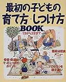 最初の子どもの育て方・しつけ方BOOK