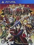 英雄伝説 閃の軌跡II (通常版) - PS Vita