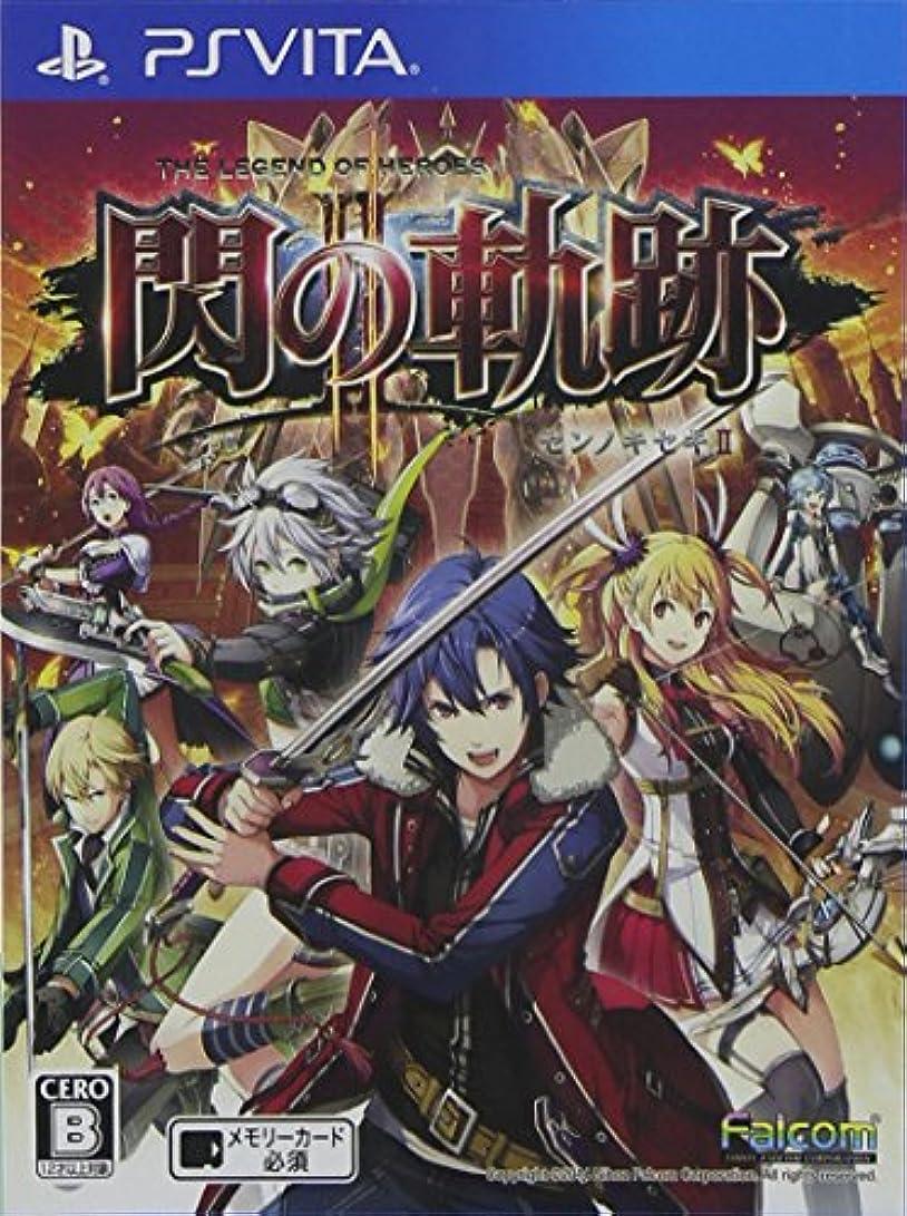 グリップワーディアンケース栄光英雄伝説 閃の軌跡II (通常版) - PS Vita