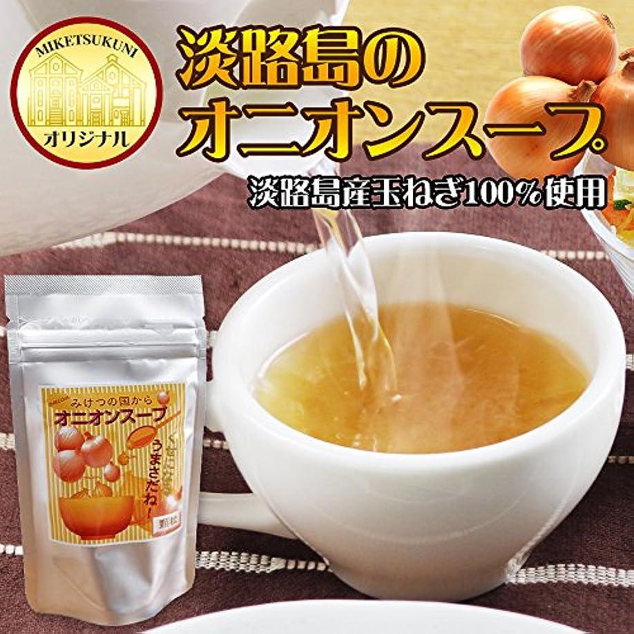 追放冷酷な手書き淡路島産玉ねぎ使用 淡路島のオニオンスープ 顆粒 (200g) インスタントスープ