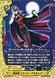 バディファイトX(バッツ)/貧血鬼 クラット・ドラキュラ(ホロ仕様)/レインボーストライカー