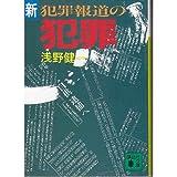 新・犯罪報道の犯罪 (講談社文庫)