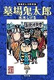 墓場鬼太郎(5) 貸本まんが復刻版<墓場鬼太郎> (角川文庫)