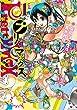 プリマックス 1 (ヤングジャンプコミックス)