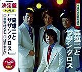 森雄二とサザンクロス CRC-1123/