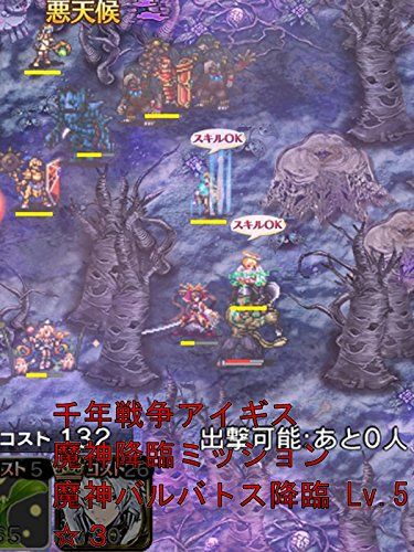ビデオクリップ: 千年戦争アイギス 魔神降臨ミッション 魔神バルバトス降臨 Lv.5 ☆3