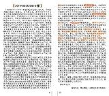 当直医マニュアル2019 第22版 画像