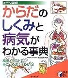 からだのしくみと病気がわかる事典―オール図解! (実用BEST BOOKS)