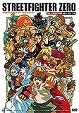 ストリートファイターZERO THE ANIMATION(初回限定版) [DVD]