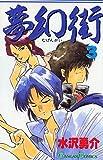 夢幻街 3 (ガンガンコミックス)