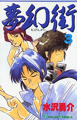 夢幻街 3 (ガンガンコミックス)の詳細を見る