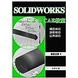 SOLIDWORKSによるCAE教室- 構造解析/振動解析/伝熱解析 -