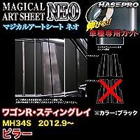 ハセプロ MSN-PSZ13 ワゴンR スティングレイ MH34S H24.9~ マジカルアートシートNEO ピラー ブラック カーボン調シート