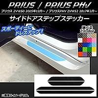 AP サイドドアステップステッカー カーボン調 プリウス/PHV ZVW50/ZVW52 パープル AP-CF1375-PU 入数:1セット(4枚)
