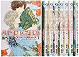 SUPER LOVERS コミック 1-8巻セット (あすかコミックスCL-DX)