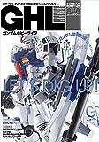 ガンダムホビーライフ 010 (電撃ムックシリーズ)