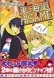 東海道HISAME 2 (ゼロコミックス)
