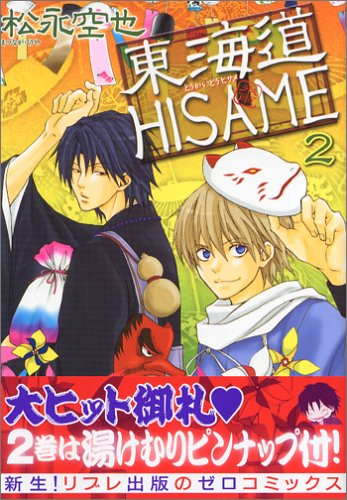東海道HISAME 2 (ゼロコミックス)の詳細を見る