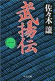 武揚伝〈1〉 (中公文庫) 画像