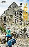 ソロ山行ステップアップ術 ~ひとりで安全に山を楽しむために (TRAMPIN' BOOKS) 画像
