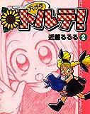 天からトルテ! (2) (ビームコミックス)
