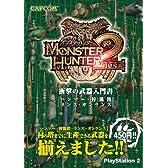 モンスターハンター2 衝撃の武器入門書-ハンマー・狩猟笛・ランス・ガンランス-