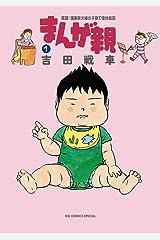 まんが親(1) (ビッグコミックススペシャル) Kindle版