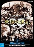 NHKスペシャル デジタルリマスター版 映像の世紀 第8集 恐怖...[Blu-ray/ブルーレイ]