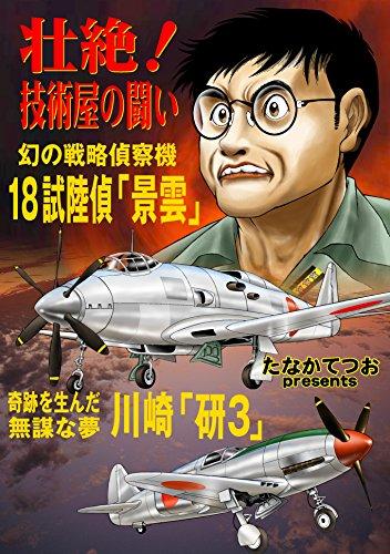 壮絶!技術屋の闘い: 18試陸偵「景雲」 川崎「研3」 (幻の戦略偵察機 奇跡の高速実験機)の詳細を見る