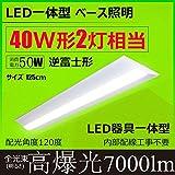 LEDベースライト 40W型 直付型 、 FHF32形2灯器具相当、「 高輝度 7000lm(140lm/w)、高性能(ノイズなし、チラつきなし)、「 2本の FLR40形×2タイプほどの明るさ」非調光 形状:逆富士 [照明器具 天井照明 LED蛍光灯 ベースライト LED シーリング ]スリムな本体幅230mm LED蛍光灯 消費電力50W 【2年保証】