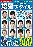 メンズヘアカタログ BEST 短髪スタイル (COSMIC MOOK)
