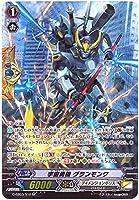 カードファイト!!ヴァンガード / 宇宙勇機 グランモンク(SP) / G-EB03/S10 / The GALAXY STAR GATE(G-EB03)