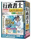 media5 Premier3.0 行政書士GOLD 合格保証版