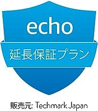 Echo用 事故保証プラン (1年・落下・水濡れ等の保証付き)
