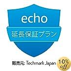 Echo用 延長保証・事故保証プラン (2年・落下・水濡れ等の保証付き)