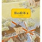 旅の絵本 (3)  イギリス編 (安野光雅の絵本)