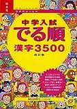 中学入試でる順漢字3500