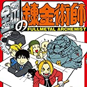 鋼の錬金術師4コマ (ガンガンコミックス)