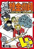 鋼の錬金術師4コマ(ガンガンコミックス)