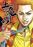 土竜(モグラ)の唄 51 (ヤングサンデーコミックス)