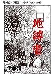 地縛者(伊藤潤二コレクション 108) (朝日コミックス)