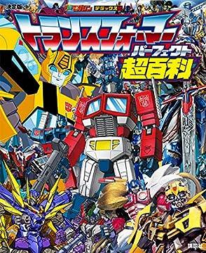 決定版 トランスフォーマーパーフェクト超百科 (テレビマガジンデラックス)