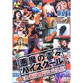 悪魔の毒々ハイスクール 無審査無削除完璧版 [DVD]