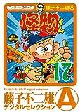 怪物くん(17) (藤子不二雄(A)デジタルセレクション)