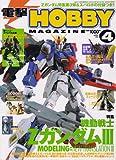電撃 HOBBY MAGAZINE (ホビーマガジン) 2006年 04月号