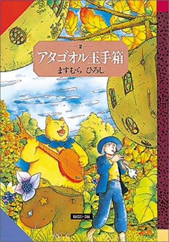 アタゴオル玉手箱 (2) (偕成社ファンタジーコミックス)の詳細を見る